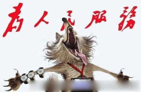 loup chinois