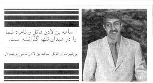 Moustache Ben Laden, la preuve qu'il est très méchant